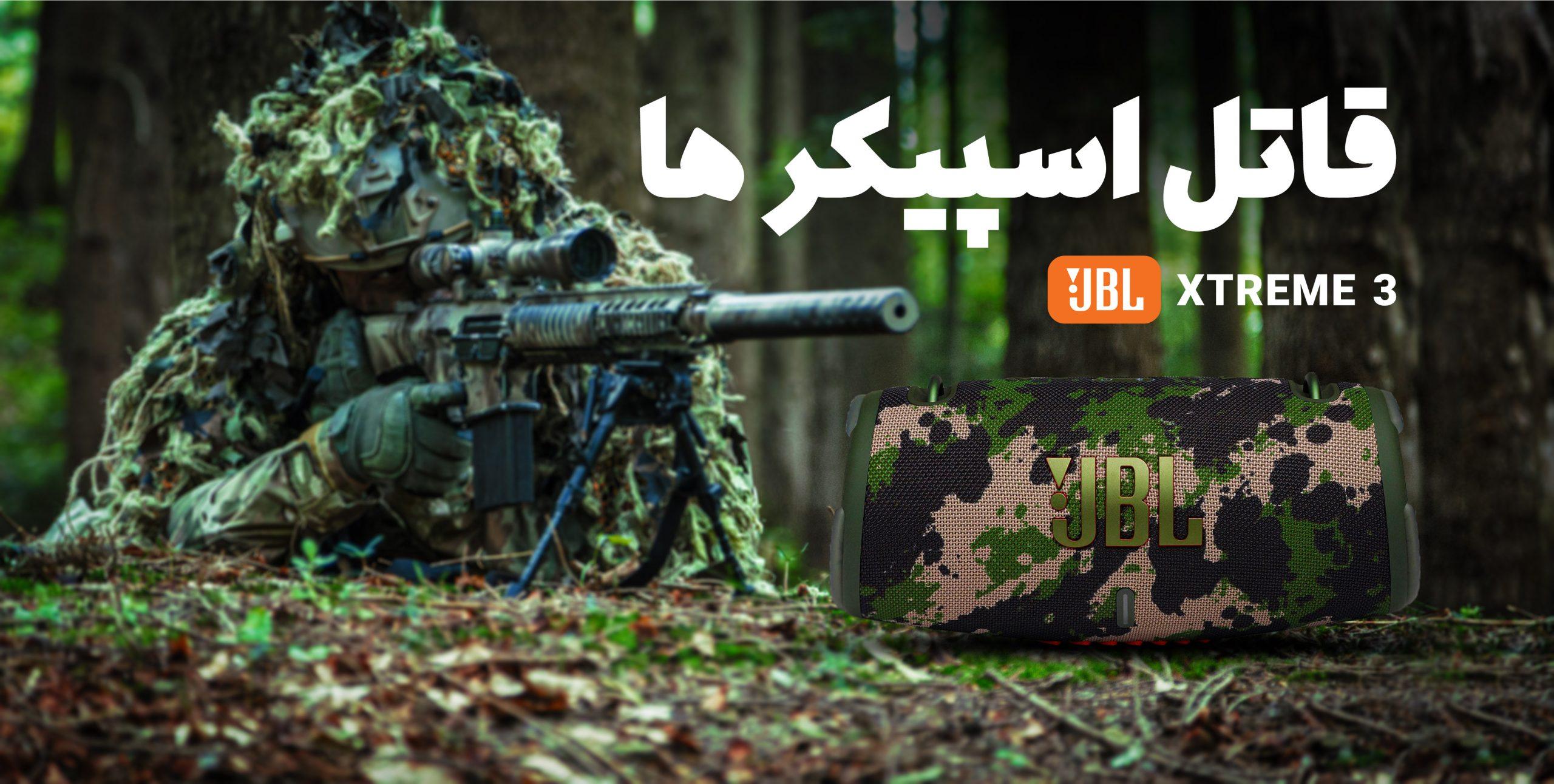 cover-admis-jbl